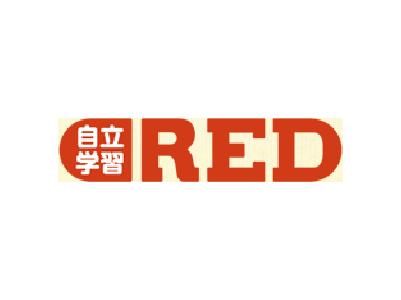 自立学習 RED